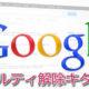 google検索エンジンの自動ペナルティがついに解除に!私が行った原因チェックと対策を解説します