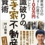 村上祐章さんの常識破りの「空き家不動産」投資術を読んで、ノウハウの再現性と旬を思う
