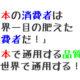 日本人の消費者は目が肥えてる?レイコップに騙される程度で?