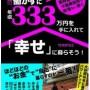 竹内かなと氏の「働かずに333万円を手に入れて幸せに暮らそう」を読んで考える起業パートナーに恵まれる幸運